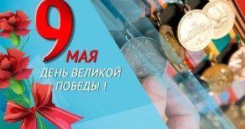 Поздравление Председателя Профсоюза с Днём защитника Отечества и Днём Победы