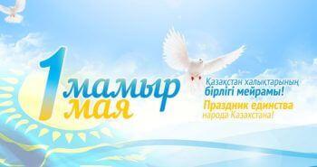 С Днём Единства народов Казахстана!