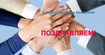 С Днём профсоюзов Казахстана!