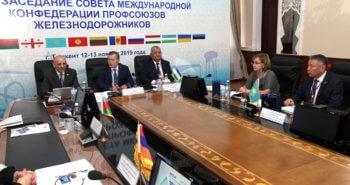 57 заседание Совета Международной конференции профсоюзов железнодорожников (МКПЖ)